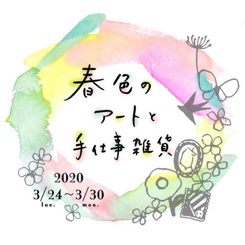 本日より 春色のアートと手仕事雑貨 @広島三越 7階_a0306166_22213688.jpg