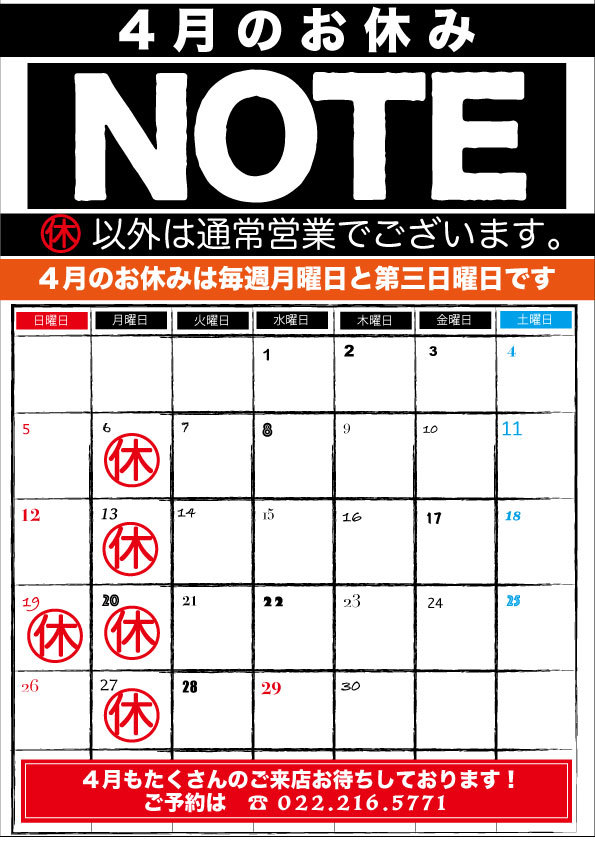 3月12日更新「4月のお休み」_b0197969_15094867.jpg