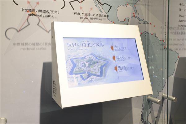 五稜郭タワー展望台の展示の一部リニューアル ご案内_f0228071_16194549.jpg