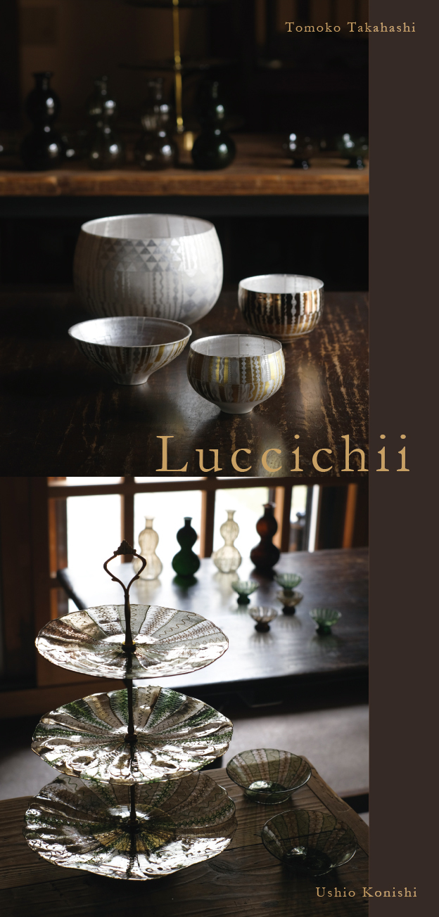 Luccichii展 4月17日より 吉祥寺GALLERY KAIさまにて_b0353974_16343671.jpg