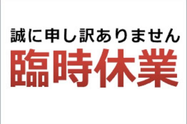 ☆臨時休業のお知らせ_d0386879_13382503.png