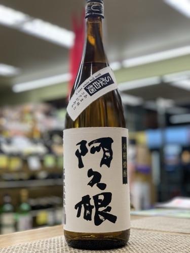 焼酎「阿久根」吉祥寺の酒屋より_f0205182_18541248.jpg