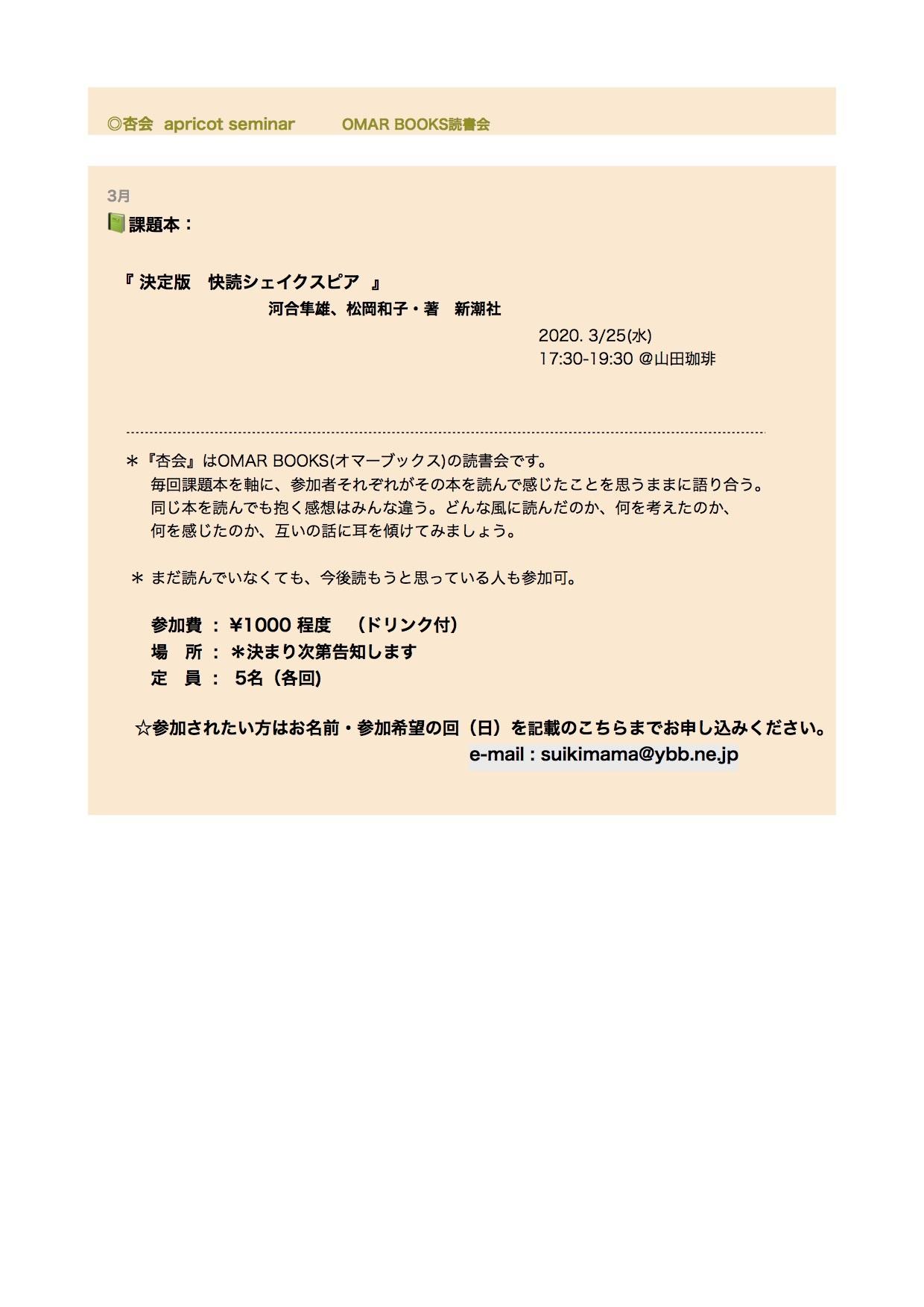 📚杏会3月_f0234682_09501453.jpg