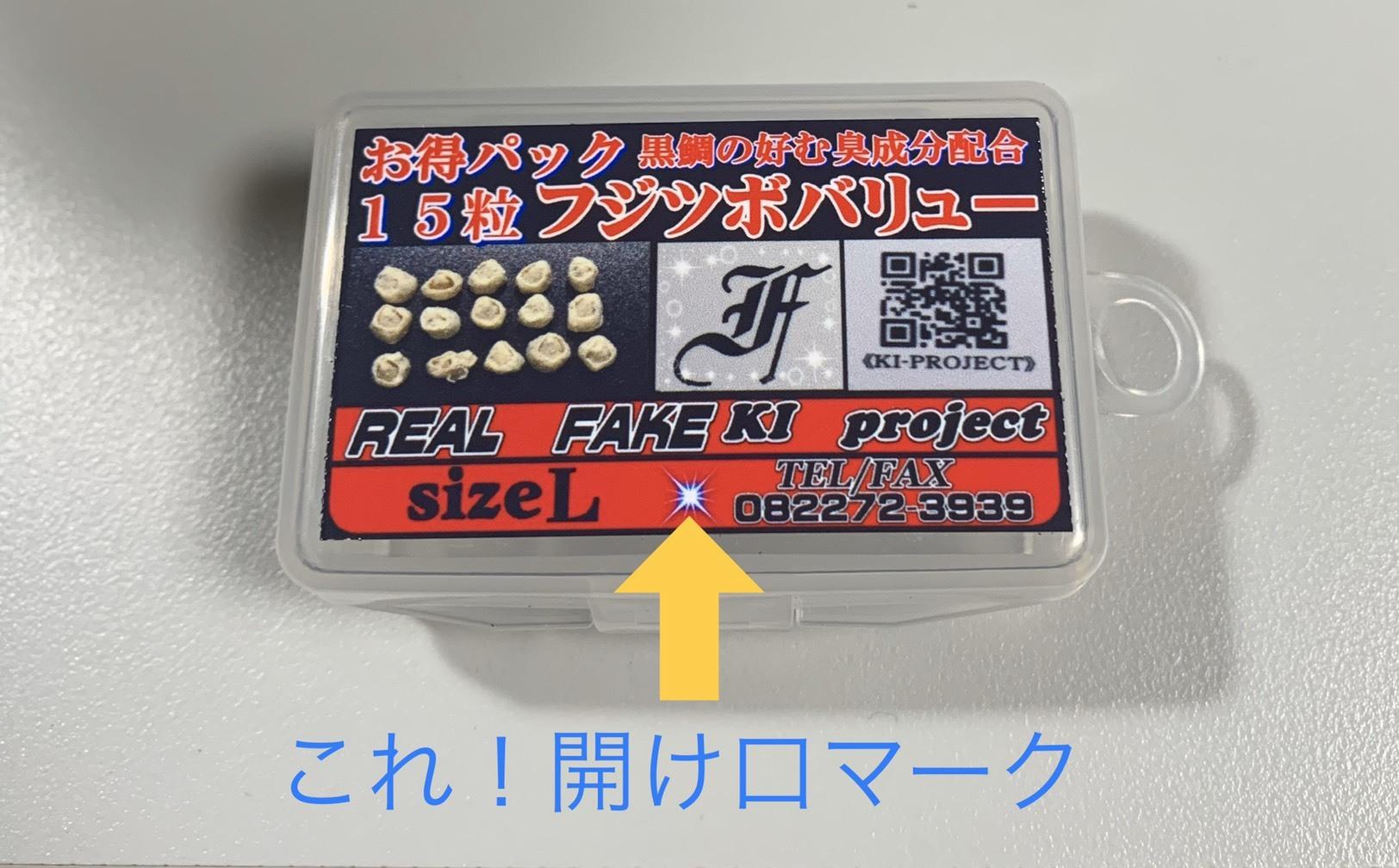 新製品の開け口_f0229599_11404059.jpg