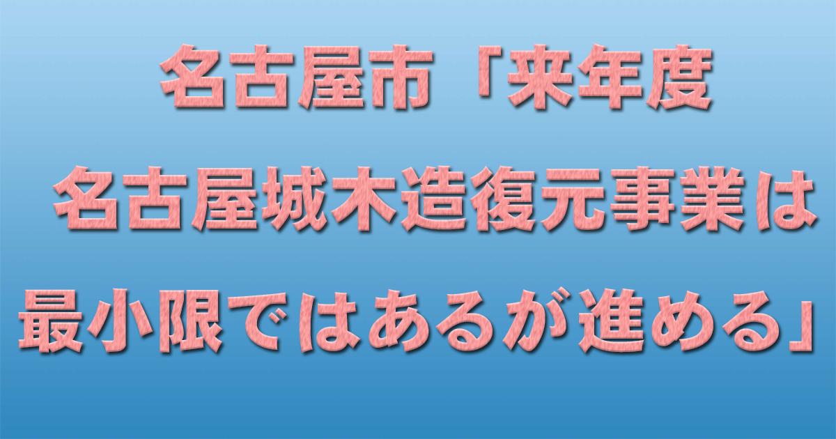 名古屋市「来年度 名古屋城木造復元事業は最小限ではあるが進める」_d0011701_21415653.jpg