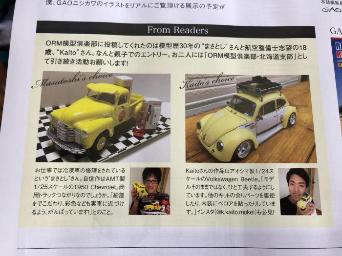 『 ONTHEROAD MAGAZINE Vol.62 』入荷_e0126901_12033836.jpg