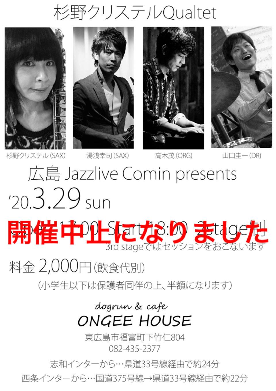 広島 Jazzlive Cominジャズライブカミン  本日13日金曜日はレーザーディスク鑑賞会です_b0115606_11251801.jpeg