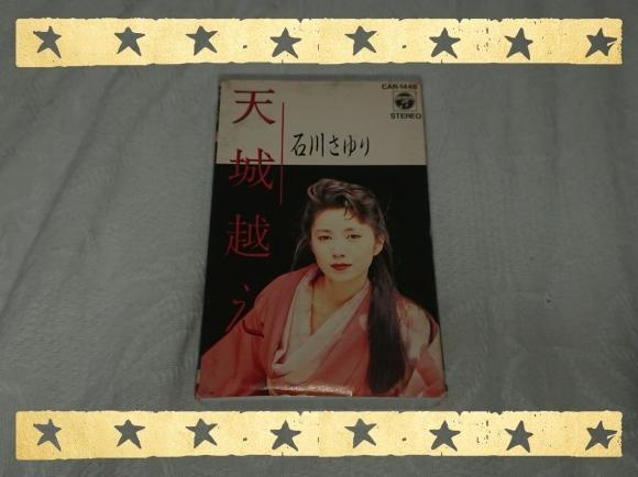 石川さゆり / 天城越え (オリジナル・アルバム)_b0042308_23035244.jpg