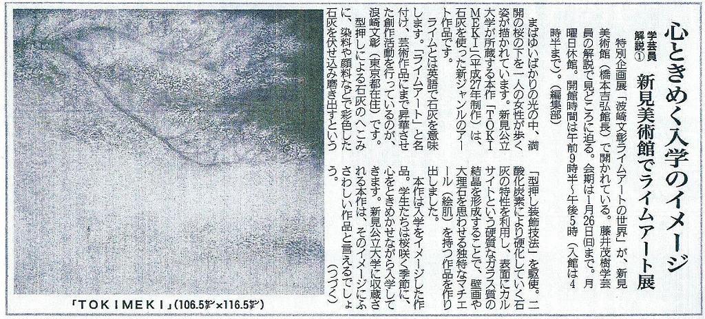 ライムアートが連載で備北民報新聞に紹介されました。_e0010418_10220727.jpg