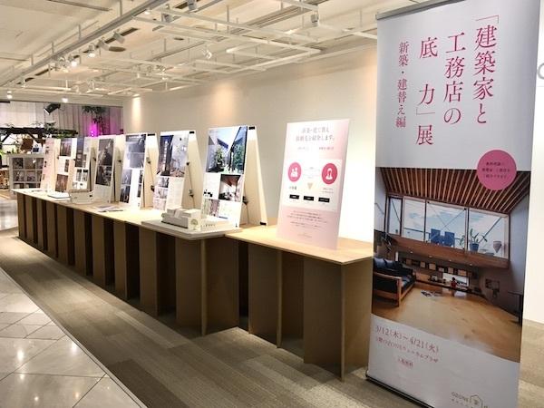 新宿OZONEでのイベント展示_b0038919_09075362.jpg