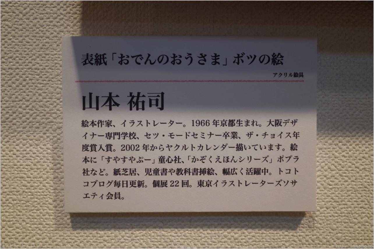 『童美連 創立55周年記念 こどもの本の画家たち展』参加_d0253520_16270150.jpg