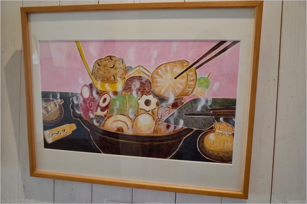 おでんのおうさま 原画展 1階カフェ・あったか〜い展_d0253520_16522248.jpg