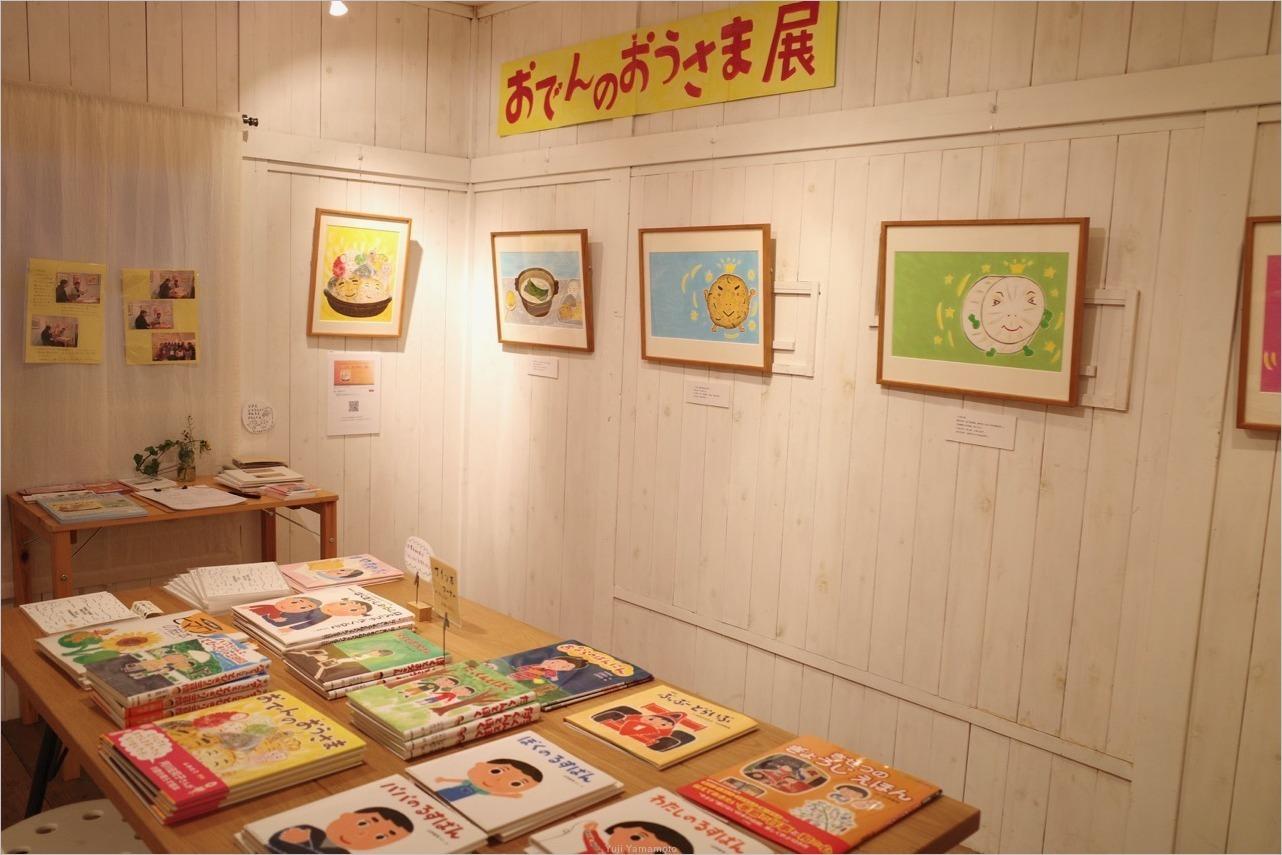 おでんのおうさま 原画展 1階カフェ・あったか〜い展_d0253520_16522919.jpg