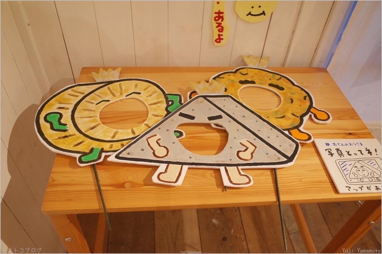 おでんのおうさま 原画展 1階カフェ・あったか〜い展_d0253520_16530332.jpg