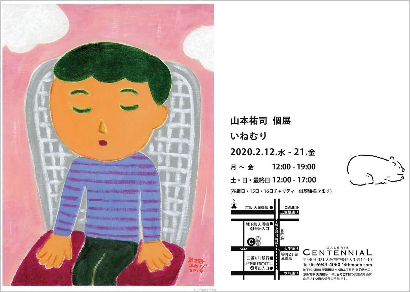 「いねむり」大阪で個展_d0253520_17063472.jpg