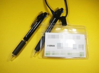 介護職員の武器(ボールペン)_b0312424_19042703.jpg