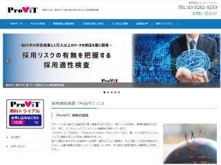 採用適性検査『ProViT』導入企業急増_b0040332_19334330.jpg