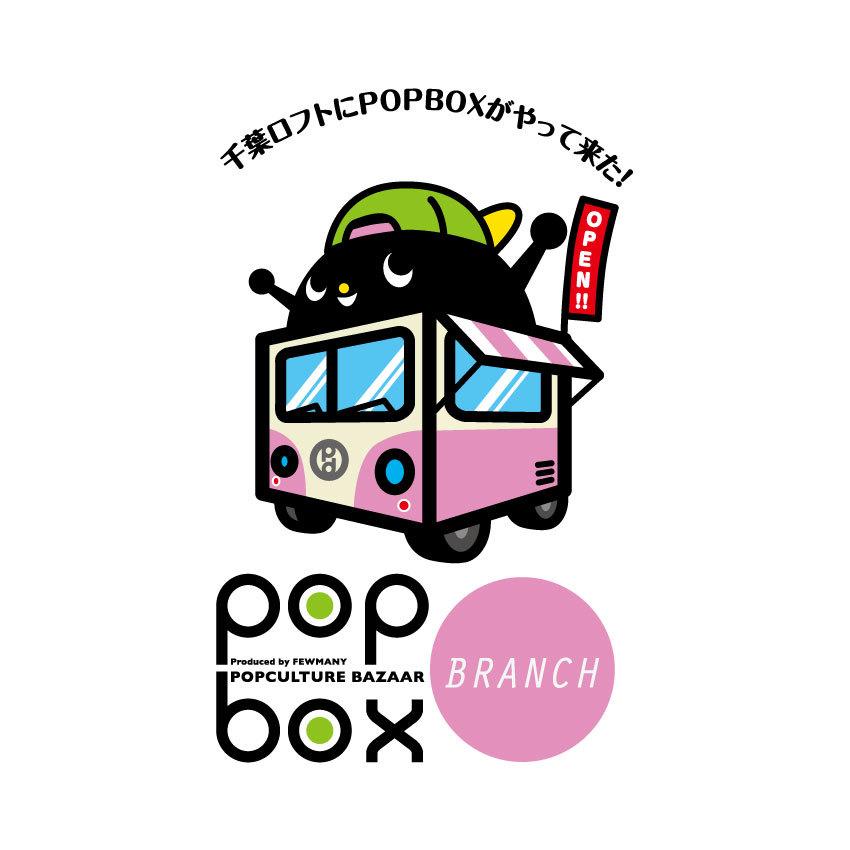 千葉ロフト「POPBOXBRANCH」開催のお知らせ_f0010033_16155094.jpg