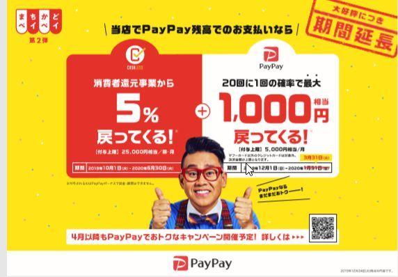 PAYPAYで最大1000円ポイントバック。_f0115763_10160823.jpg