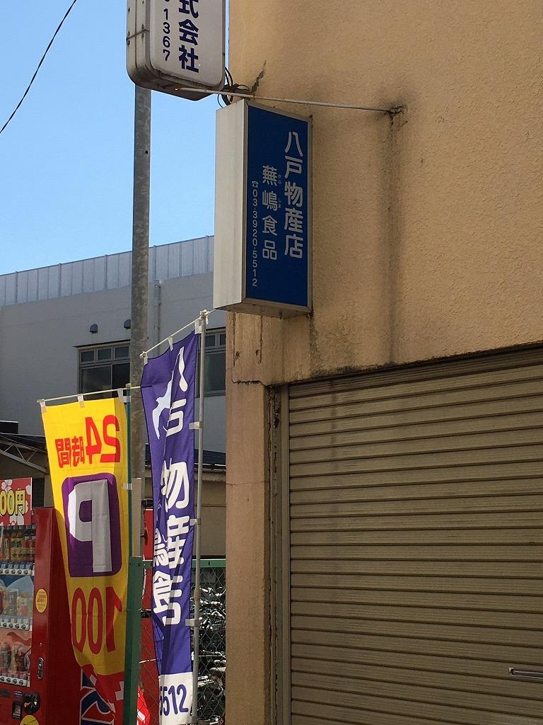 八戸物産 蕪嶋食品 @上石神井_d0061678_12205826.jpg