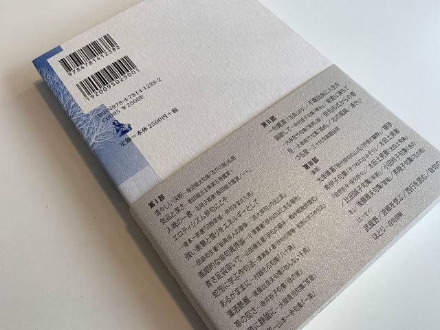 すぐれた飯田龍太論をはじめに……。_f0071480_17450689.jpg