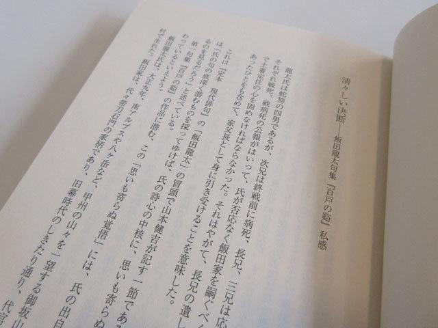 すぐれた飯田龍太論をはじめに……。_f0071480_17451470.jpg