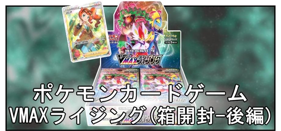 【箱開封】ポケモンカードゲーム 強化拡張パック『VMAXライジング』(後編)_f0205396_21021563.jpg