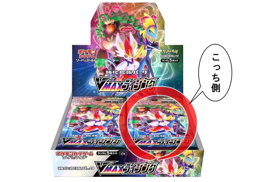 【箱開封】ポケモンカードゲーム 強化拡張パック『VMAXライジング』(後編)_f0205396_21022221.jpg