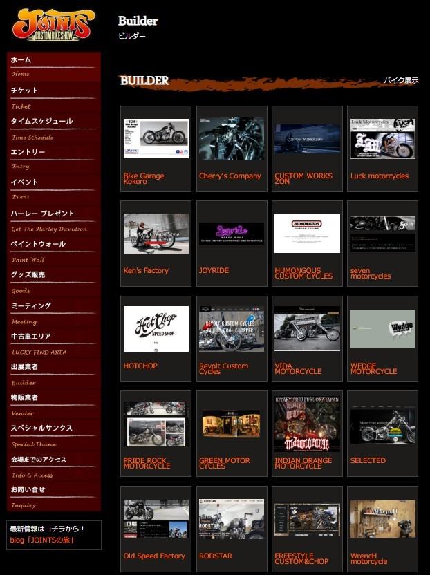 JOINTS2020 出展者ホームページ更新_c0117500_10324249.jpg