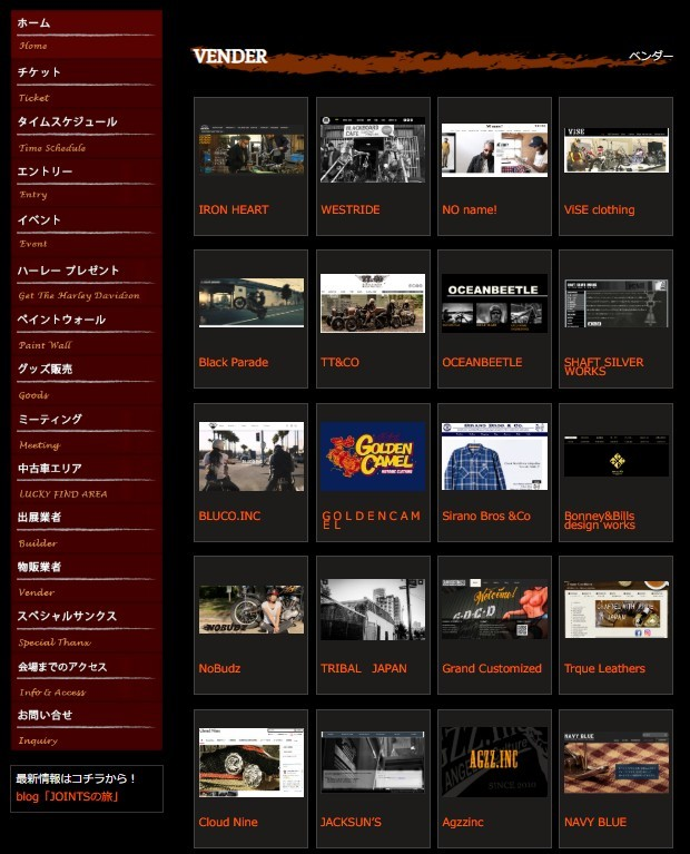 JOINTS2020 出展者ホームページ更新_c0117500_10360178.jpg