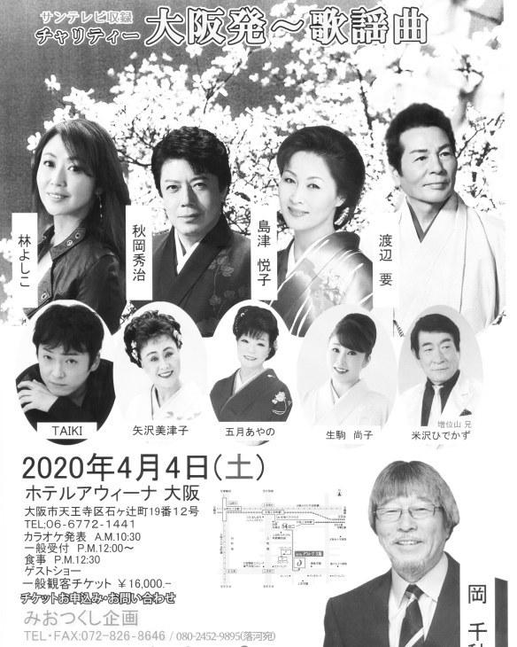「大阪発~歌謡祭」延期のお知らせ!_b0083801_18332085.jpg