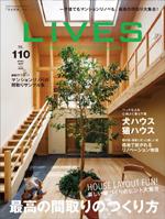 狛江S邸がLiVES vol.110「最高の間取りのつくり方」に掲載 _b0183404_19171317.jpg