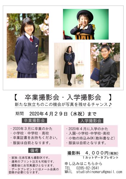 〜「卒業撮影会」「入学撮影会」も開催しちゃいます♪ 〜_b0203705_14201872.jpg