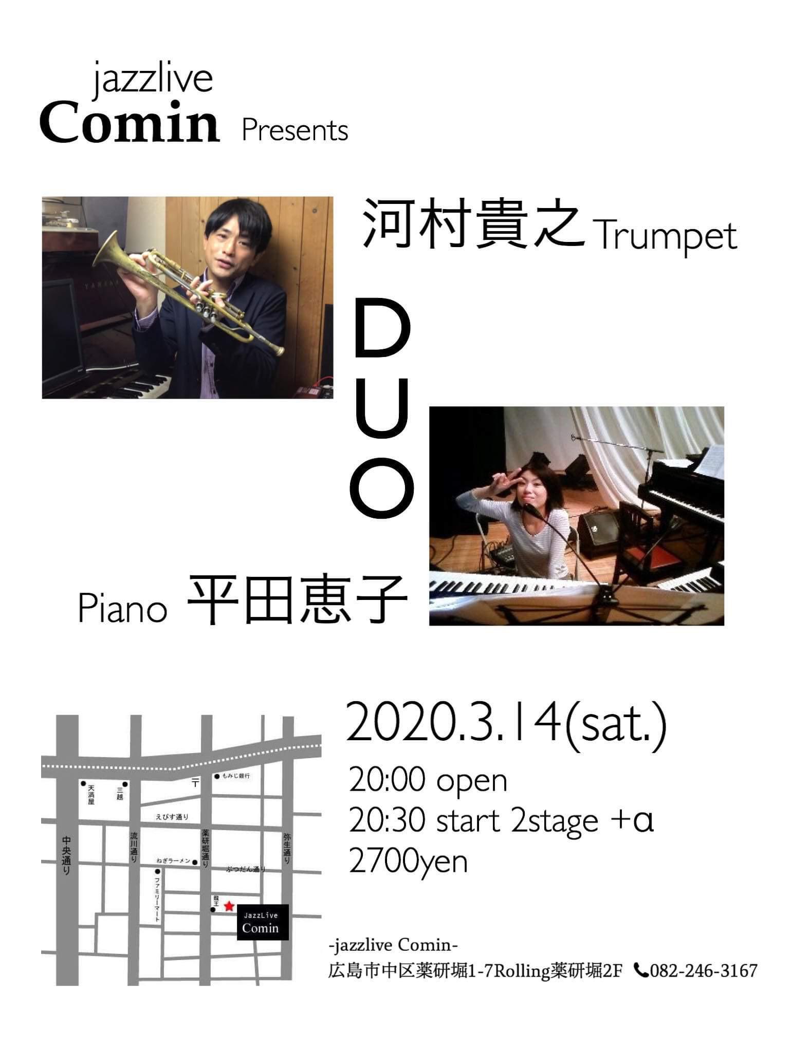 広島 ジャズライブカミン  Jazzlive Comin 本日3月14 日土曜日のジャズライブ_b0115606_11504270.jpeg
