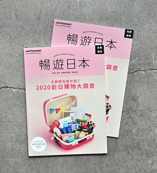 「暢遊日本」に掲載頂きました_d0193211_22214316.jpg