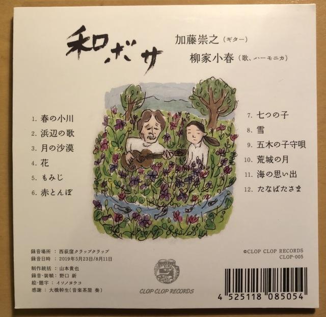 CD、7インチなど_e0197417_20101567.jpeg