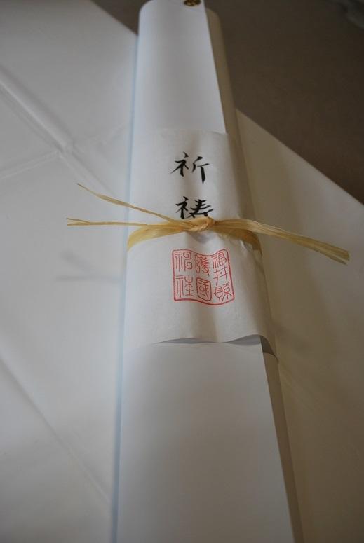 福井ワイルドラプターズ 必勝祈願_f0067122_13001646.jpg