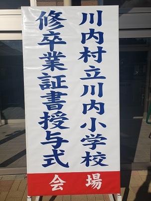 川内小学校卒業式_d0003224_15473471.jpg