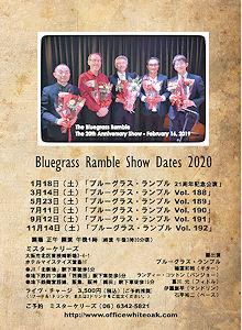 幻のブルーグラス・ランブル Vol. 188_e0103024_09400031.jpg