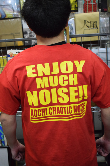 SAVE THE CHAOTIC NOISE!!_f0004730_18131472.jpg