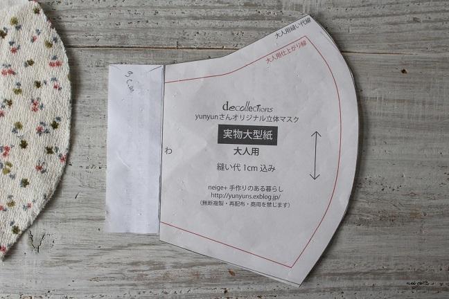 ダブルガーゼ以外の素材を合わせた2枚仕立て『大人立体マスク』の作り方♪_f0023333_21345879.jpg