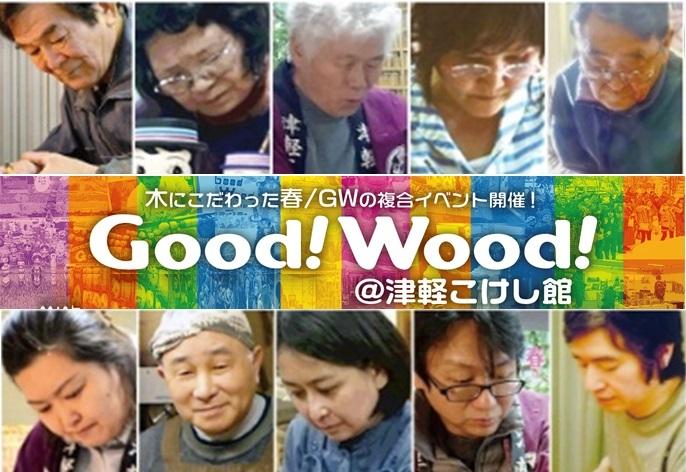 【春の複合イベント!】 Good!Wood!@津軽こけし館2020 開催のお知らせ!_e0318040_15355039.jpg