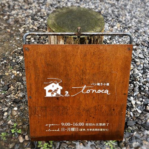 パン焼き小山 土の香(Tonoka)_e0292546_21010802.jpg