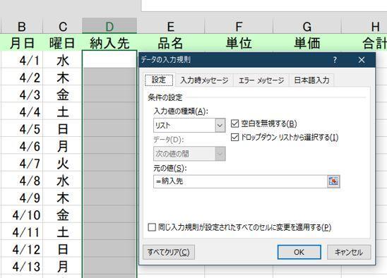 excelワザ_リストの内容が増減する場合の名前の定義_b0186959_12131359.jpg