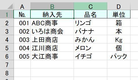 excelワザ_リストの内容が増減する場合の名前の定義_b0186959_13152196.jpg