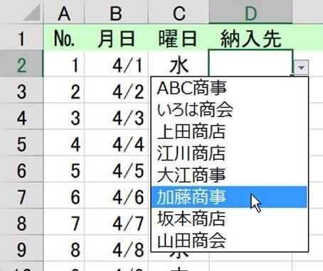 excelワザ_リストの内容が増減する場合の名前の定義_b0186959_13453542.jpg