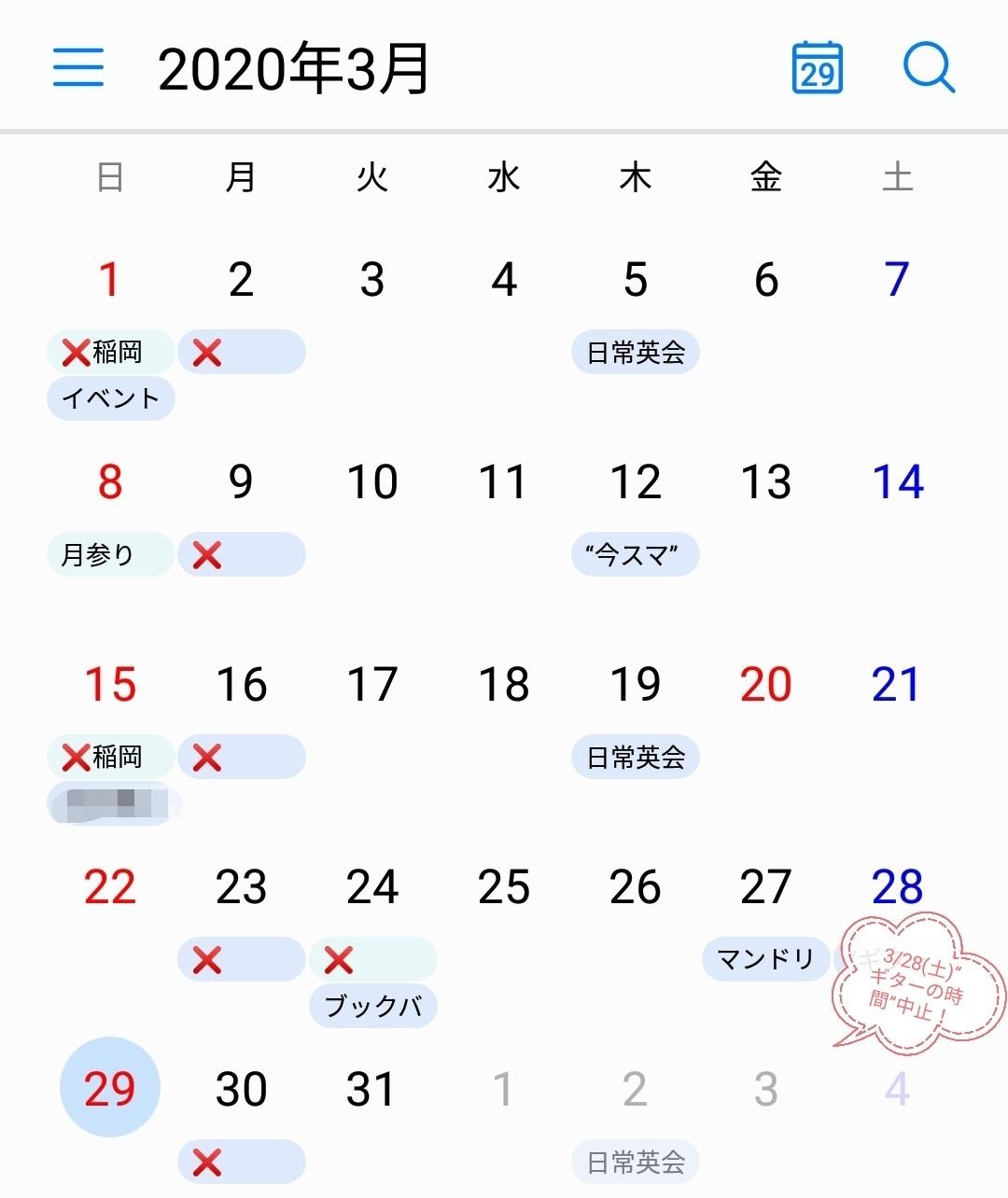 令和2年(2020)3.March_a0111166_16223551.jpg