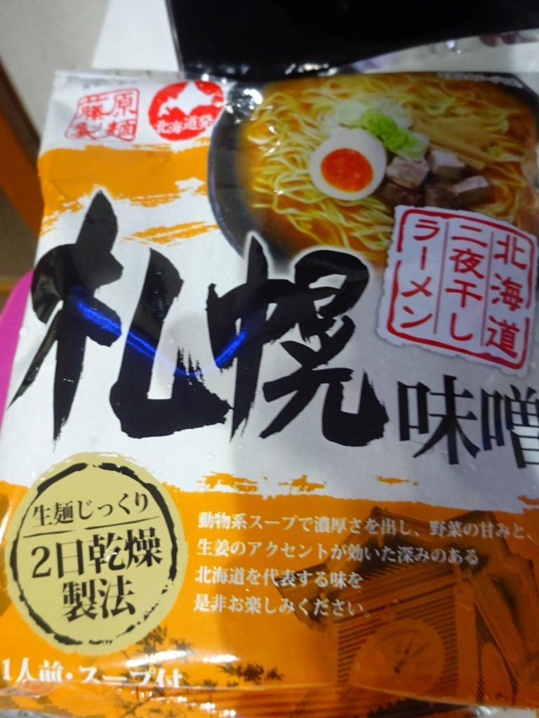 アメリカカブレかもろ日本人か分からぬ食卓 102 藤原製麺 札幌味噌ラーメン_d0061678_10084025.jpg