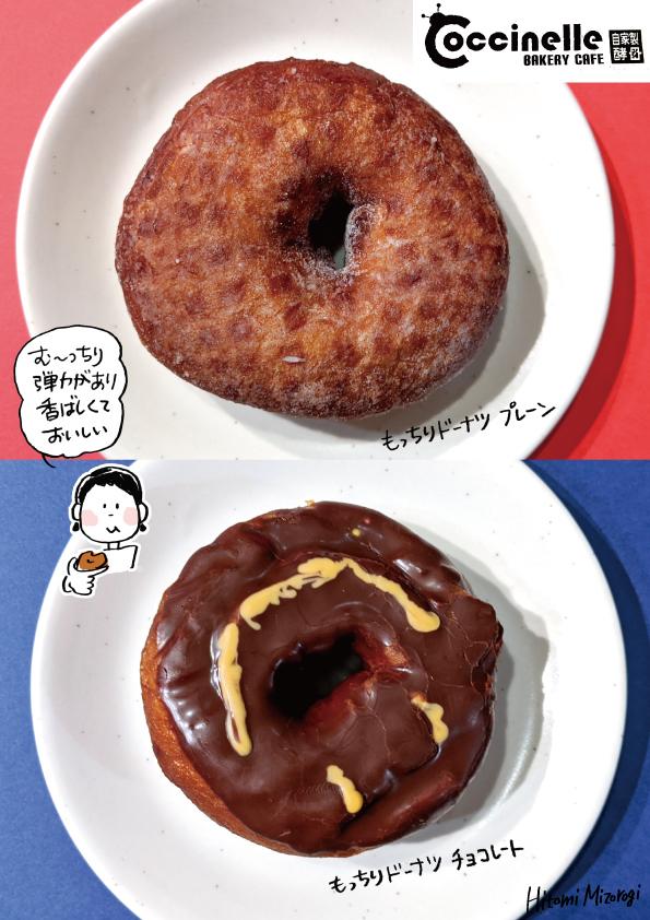 【盛岡】自家製酵母パン コシニール「もっちりドーナツ」【名前のとおりです】_d0272182_11592164.jpg
