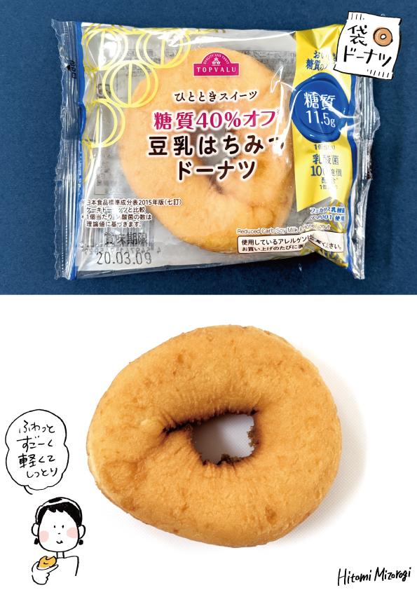 【袋ドーナツ】トップバリュ「糖質40%オフ はちみつドーナツ」【マドレーヌっぽい】_d0272182_11592522.jpg